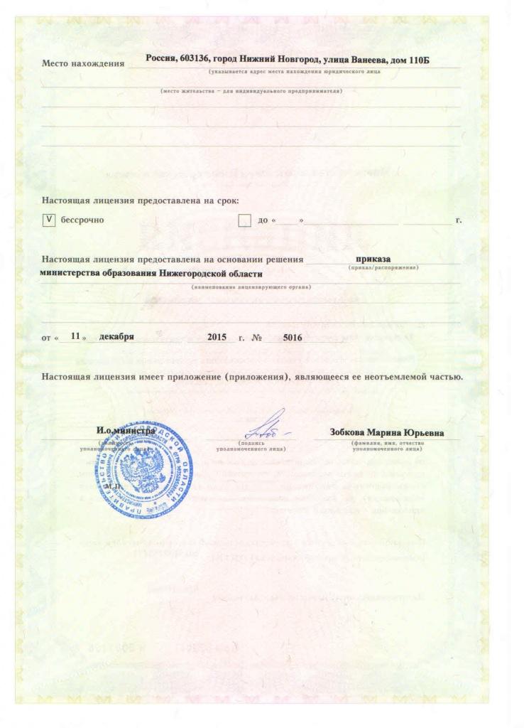 Лицензия, оборотная сторона.jpg