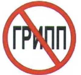 логотип грипп.jpg